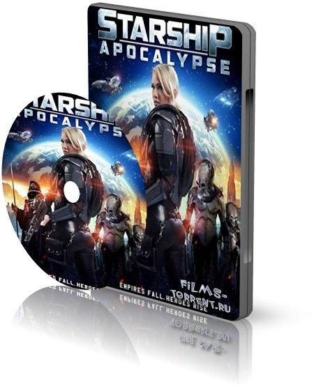 Звёздный крейсер: Апокалипсис (2014)