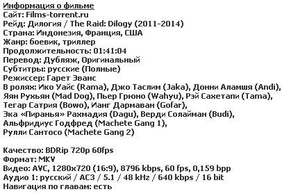 Рейд: Дилогия (2011-2014)