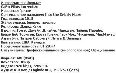 Гризли (2014)