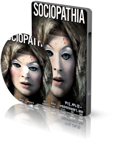 Социопатия (2015)