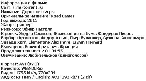 Дорожные игры (2015)