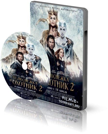 Белоснежка и Охотник 2 (2016)