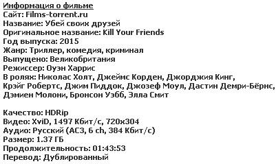 Убей своих друзей (2015)
