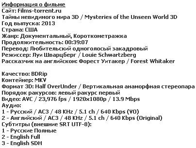 Тайны невидимого мира 3D (2013)
