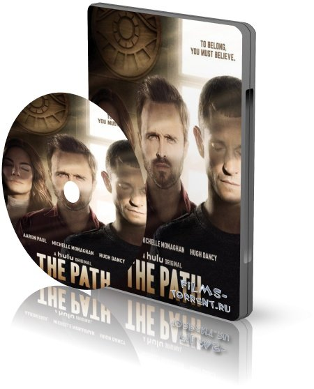Путь (2016)