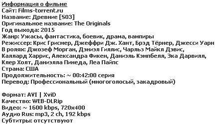 Древние сезон 3 (2015)