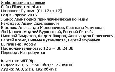 Пушкин (2016)