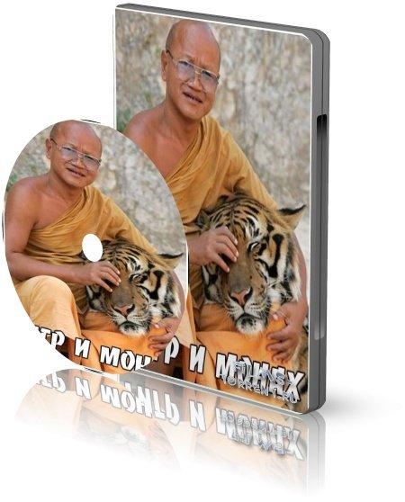 Тигр и монах (2007)
