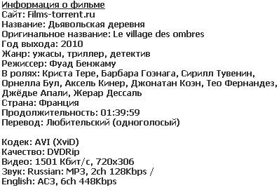 Дьявольская деревня (2010)