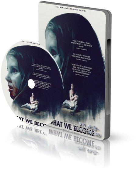 Кем мы становимся (2015)