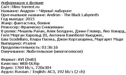 Андрон – Чёрный лабиринт (2015)