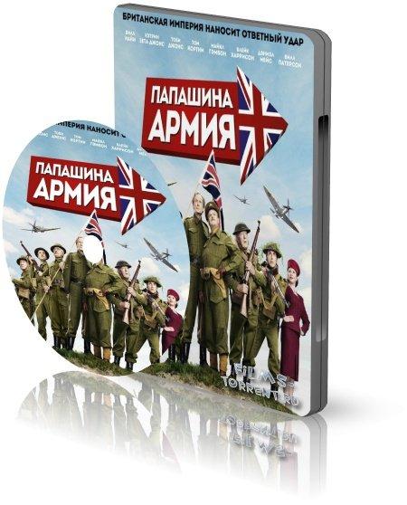 Папашина армия (2016)