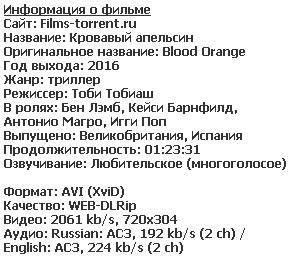 Кровавый апельсин (2016)