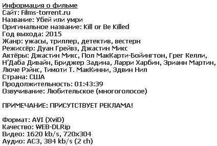 Убей или умри (2015)