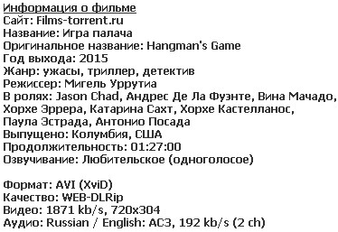 Игра палача (2015)