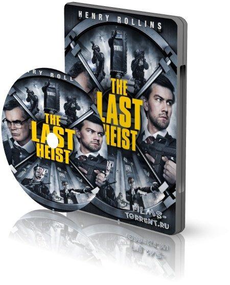Последний налёт (2016)