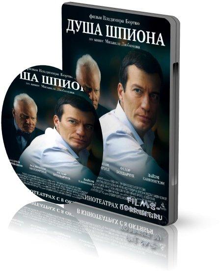 Душа шпиона (2014)
