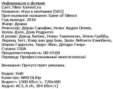 Игра в молчанку (2016)