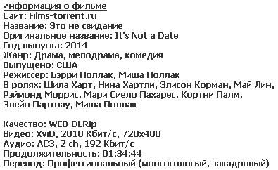 Это не свидание (2014)