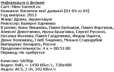 Вагончик мой дальний (2013)