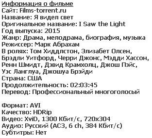 Я видел свет (2015)