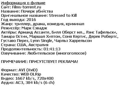 Почерк убийства (2016)