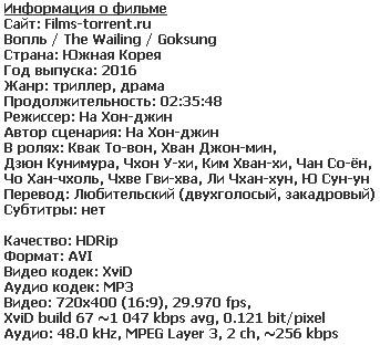 Вопль (2016)