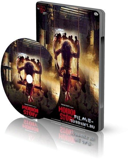 История ужасов (2013)