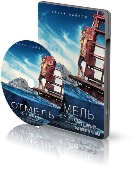 Отмель (2016)