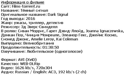 Тёмный сигнал (2016)