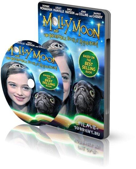Молли Мун и волшебная книга гипноза (2015)