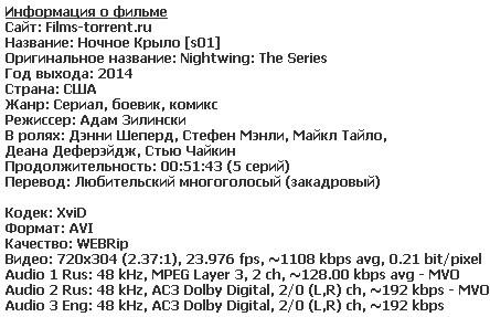 Ночное Крыло (2014)