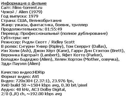 Чужой (1979)