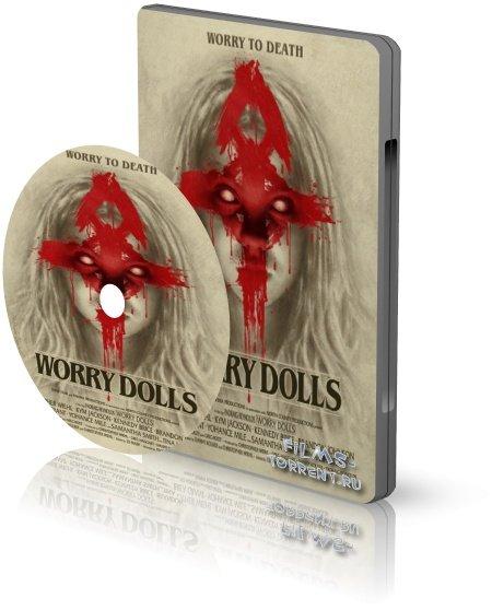 Беспокойные куклы (2016)