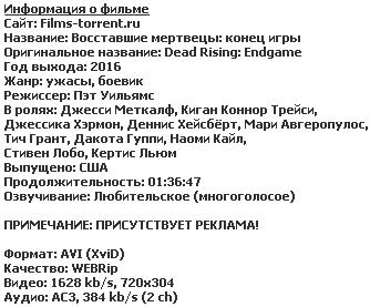 Восставшие мертвецы: конец игры (2016)