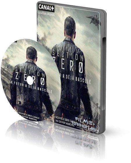 Сектор Зеро (2016)