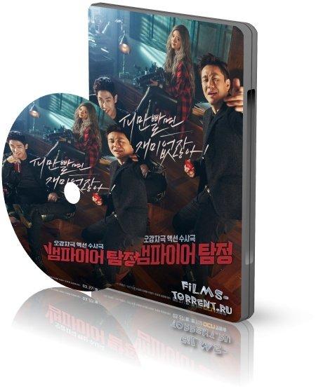 Вампир-детектив (2016)