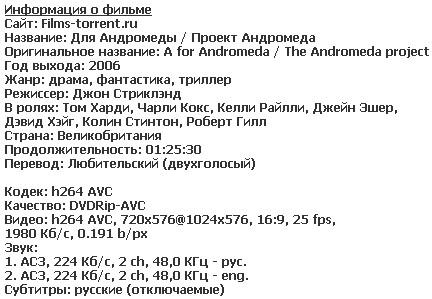 Для Андромеды (2006)