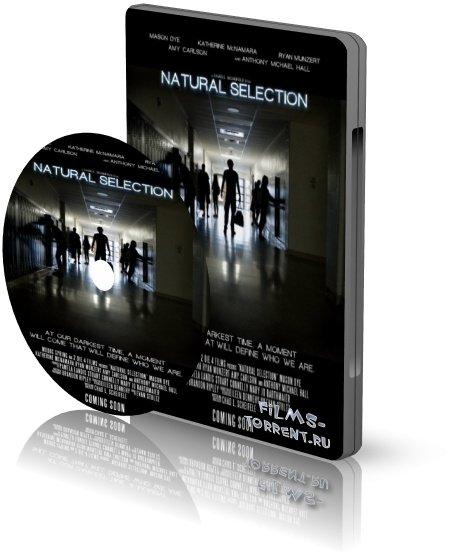 Естественный отбор (2016)
