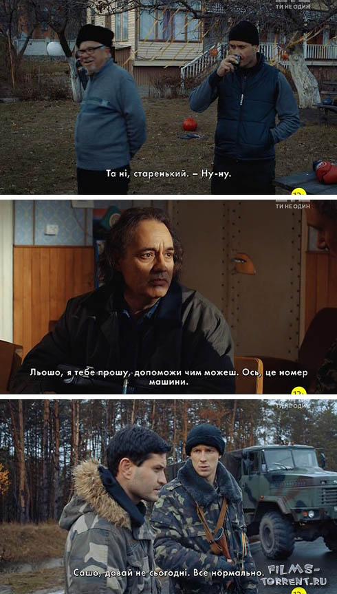 Я с тобой (2016)