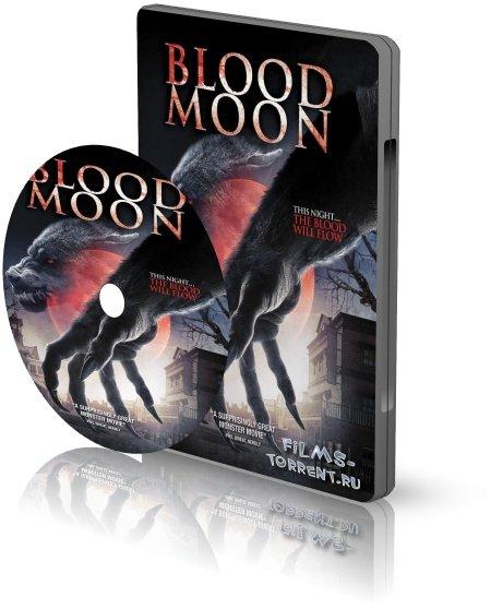 Кровавая луна (2014)