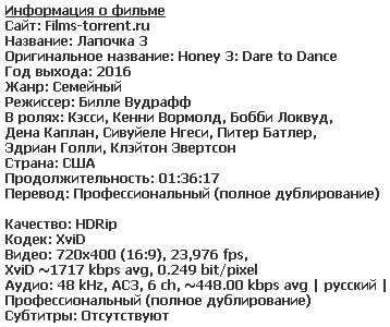 Лапочка 3 (2016)