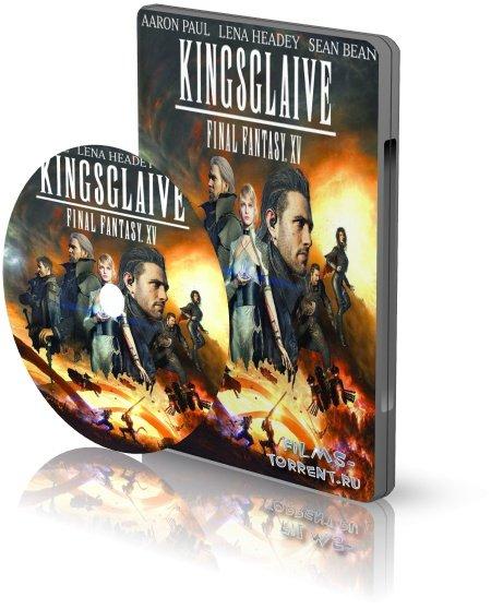 Кингсглейв: Последняя фантазия XV (2016)