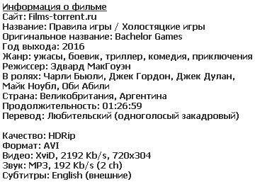 Правила игры (2016)