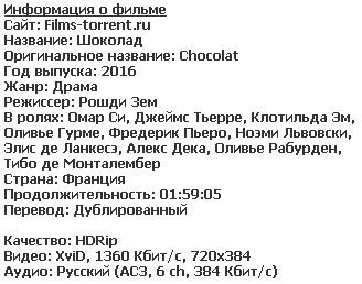 Шоколад (2016)