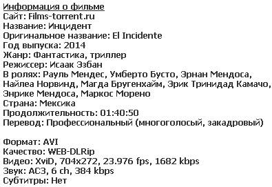 Инцидент (2014)