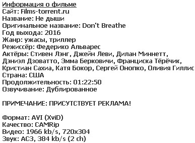 Не дыши (2016)
