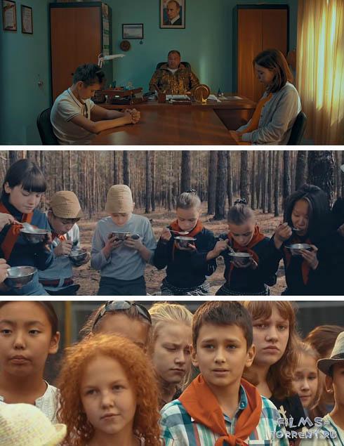 Байкальские каникулы (2015)