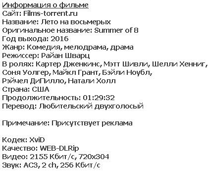 Лето на восьмерых (2016)
