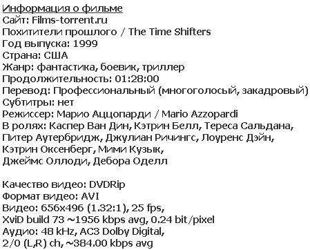 Похитители прошлого (1999)